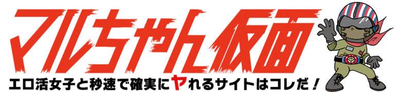出会い系サイト体験談&エロ活口コミ評判ブログはマルちゃん仮面