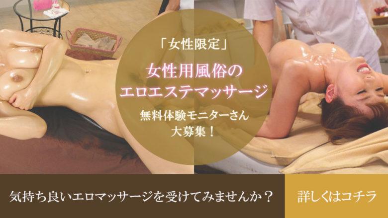 女性限定女性用風俗のエロエステマッサージ無料体験モニターさん大募集